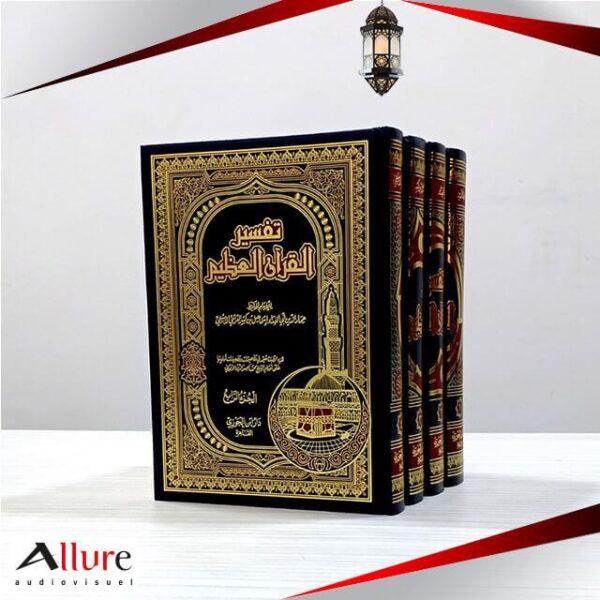 2 تفسير القرآن العظيم