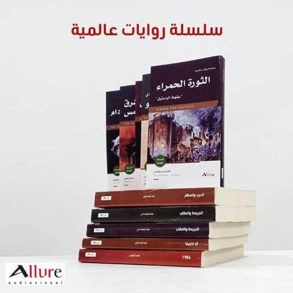 روايات عالمية