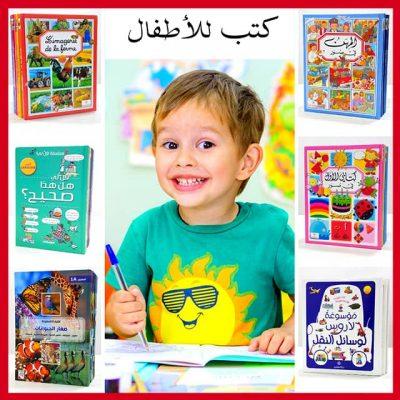 كتب أطفال