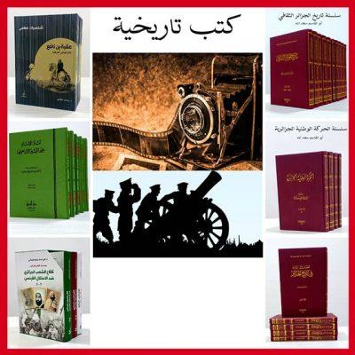 كتب تاريخية